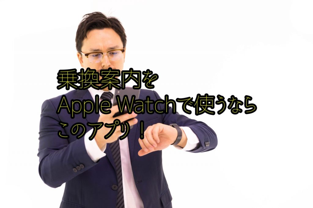 乗換案内をApple Watchで使うならこのアプリ!