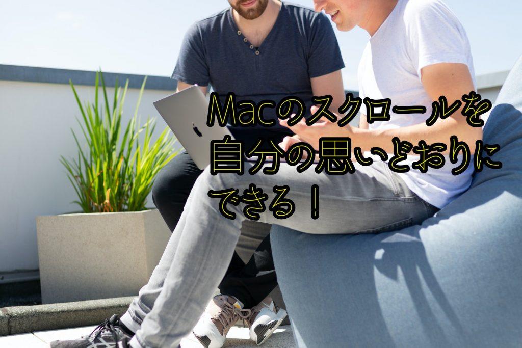 Macのスクロールを自分の思い通りにできる!