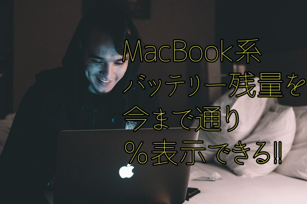 MacBook系、バッテリー残量を今まで通り%表示できる