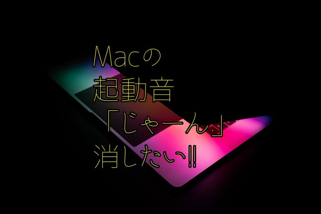 Macの起動音「じゃ~ん」消したい