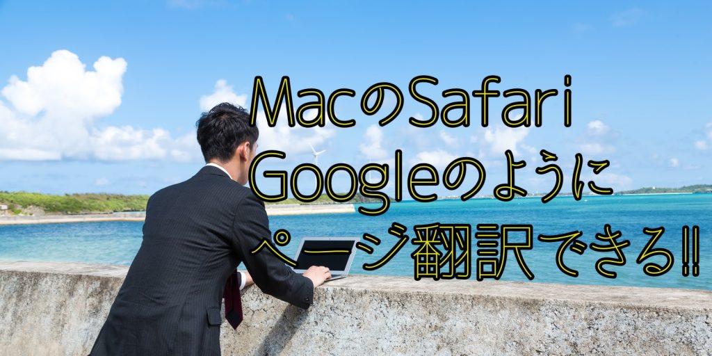 MacのSafari、Googleのようにページ翻訳できる!!